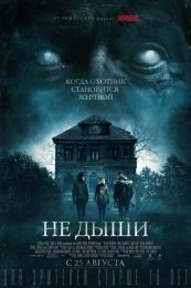 """Фильм """"Не дыши"""" (2016)"""