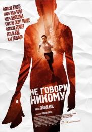"""Фильм """"Не говори никому"""" (2006)"""