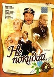 """Фильм """"Не покидай…"""" (1989)"""