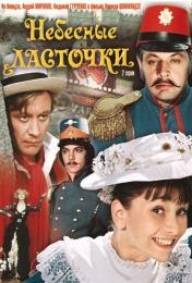 """Фильм """"Небесные ласточки"""" (1976)"""