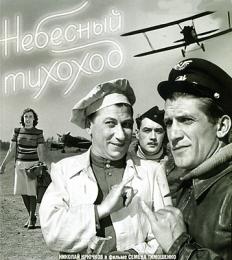 """Фильм """"Небесный тихоход"""" (1945)"""