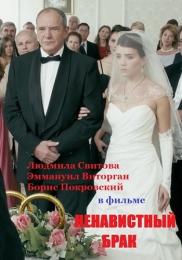 """Фильм """"Ненавистный брак""""(2016)"""