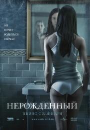 """Фильм """"Нерожденный"""" (2009)"""
