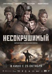 """Фильм """"Несокрушимый"""" (2018)"""