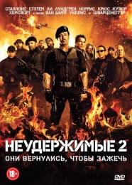 """Фильм """"Неудержимые 2"""" (2012)"""