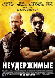 """Фильм """"Неудержимые"""" (2010)"""