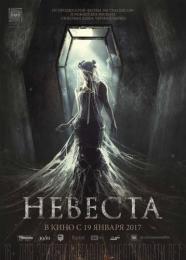 "Фильм ""Невеста"" (2017)"