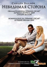 """Фильм """"Невидимая сторона"""" (2009)"""