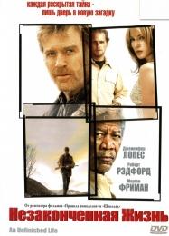 """Фильм """"Незаконченная жизнь"""" (2005)"""