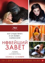 """Фильм """"Новейший завет"""" (2015)"""