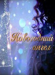 "Фильм ""Новогодний ангел"" (2018)"