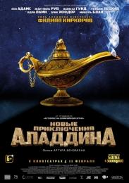 """Фильм """"Новые приключения Алладина"""" (2015)"""