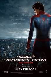 """Фильм """"Новый Человек-паук"""" (2012)"""