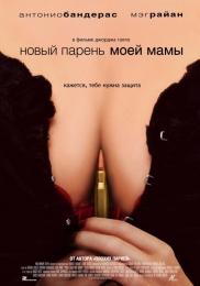 """Фильм """"Новый парень моей мамы"""" (2008)"""