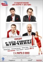 """Фильм """"О чём говорят мужчины"""" (2010)"""