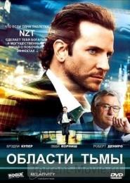 """Фильм """"Области тьмы"""" (2011)"""