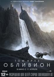 "Фильм ""Обливион"" (2013)"