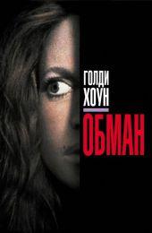 """Фильм """"Обман"""" (1991)"""