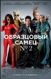 """Фильм """"Образцовый самец 2"""" (2016)"""