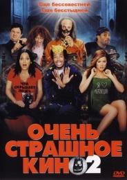 """Фильм """"Очень страшное кино 2"""" (2001)"""