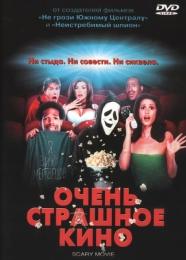 """Фильм """"Очень страшное кино"""" (2000)"""