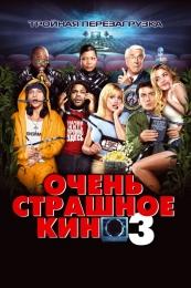 """Фильм """"Очень страшное кино 3"""" (2003)"""