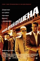 """Фильм """"Одиннадцать друзей Оушена"""" (2001)"""