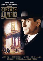 """Фильм """"Однажды в Америке"""" (1983)"""