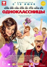 """Фильм """"Одноклассницы"""" (2016)"""