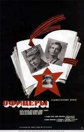 """Фильм """"Офицеры"""" (1971)"""