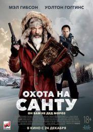 "Фильм ""Охота на Санту"" (2020)"