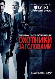 """Фильм """"Охотники за головами"""" (2011)"""