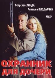 """Фильм """"Охранник для дочери"""" (1997)"""