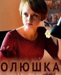 """Мини-сериал """"Олюшка"""" (2018)"""
