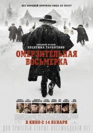 """Фильм """"Омерзительная восьмёрка"""" (2015)"""