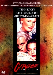 """Фильм """"Опасные связи"""" (1988)"""