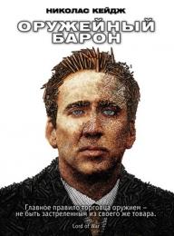 "Фильм ""Оружейный барон"" (2005)"