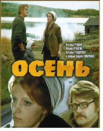 """Фильм """"Осень"""" (1974)"""