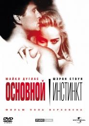"""Фильм """"Основной инстинкт"""" (1992)"""