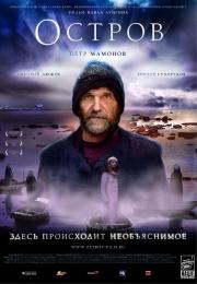 """Фильм """"Остров"""" (2006)"""