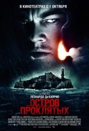 """Фильм """"Остров проклятых"""" (2009)"""