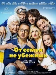 """Фильм """"От семьи не убежишь"""" (2018)"""
