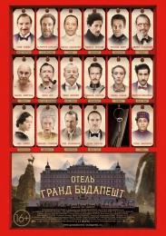 """Фильм """"Отель """"Гранд Будапешт"""" (2014)"""