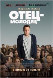 """Фильм """"Отец-молодец"""" (2013)"""