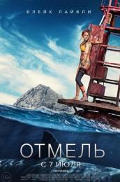 """Фильм """"Отмель"""" (2016)"""