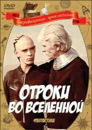 """Фильм """"Отроки во Вселенной"""" (1974)"""