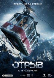 """Фильм """"Отрыв"""" (2019)"""