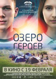 """Фильм """"Озеро героев"""" (2017)"""