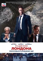 """Фильм """"Падение Лондона"""" (2016)"""
