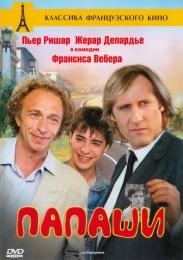 """Фильм """"Папаши"""" (1983)"""